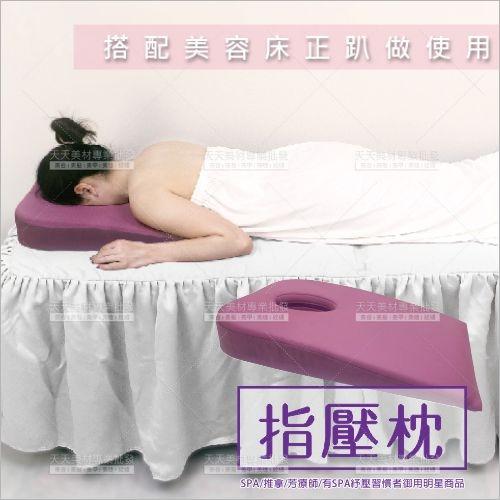僅供宅配|台灣製! Prodigy波特鉅 指壓枕-深紫[98346]美容床美體SPA推拿專業用趴枕