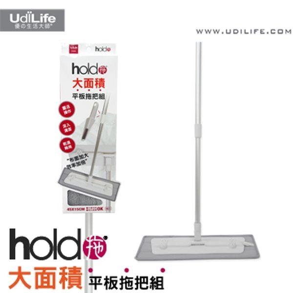 【UdiLife】hold拖【大】平板拖把組