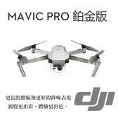 ◎相機專家◎ DJI 大疆 Mavic Pro 鉑金版 御 單機版 空拍機 航拍無人機 便攜式 可折疊 4K 公司貨