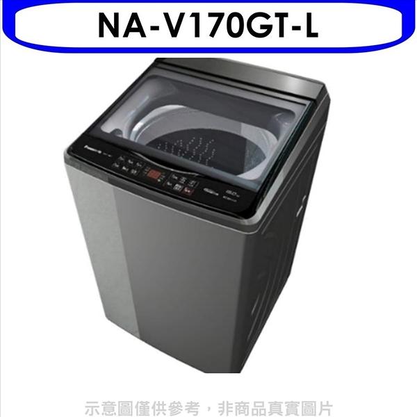 Panasonic國際牌【NA-V170GT-L】17kg變頻直立洗衣機 優質家電