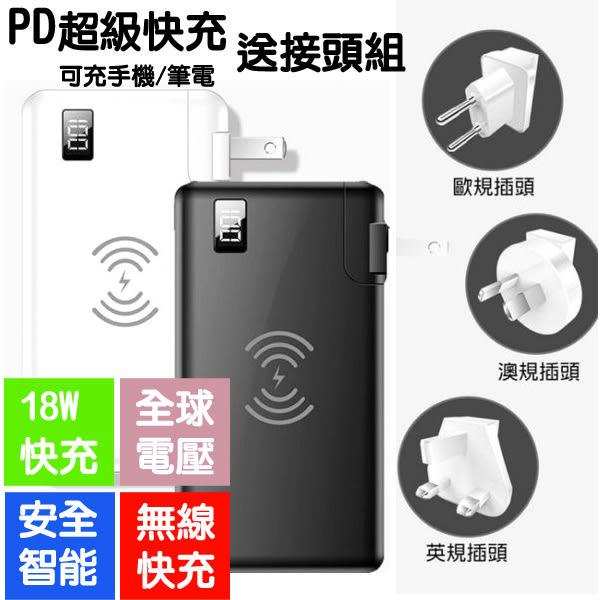 【Love Shop】PD快充三合一無線充電器+行動電源10000MAH 快充PD可充筆電/附四接頭