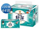 (1箱64包)【舒潔】柔韌潔淨抽取衛生紙(100抽)