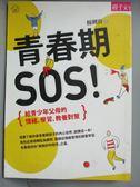 【書寶二手書T9/親子_HNA】青春期SOS_楊俐容