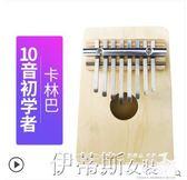 卡林巴琴17音拇指琴初學者入門便攜式手指鋼琴kalimba樂器 伊蒂斯女裝