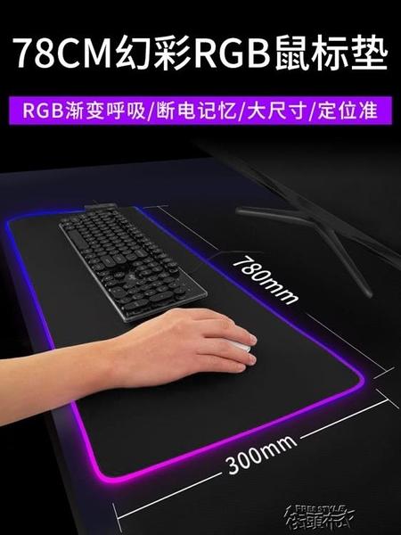 加大髮光滑鼠墊超大加厚帶鎖邊幻彩防水燈光模式斷電記憶rgb光污染滑鼠墊電競外星【快速出貨】
