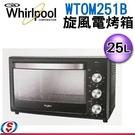 【信源】25公升 Whirlpool惠而浦 旋風電烤箱 WTOM251B