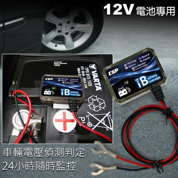 智慧型偵測器  IBM 偵測12V奈米膠體電池.鉛酸電池.鋰鐵電池