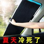 汽車遮陽簾防曬隔熱布自動伸縮遮陽擋遮光用神器前擋風玻璃遮陽板魔方數碼