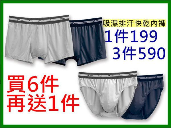 ╭OUTDOOR NICE╮維特FIT 男款COOLMAX 排汗三角內褲 一件199 三件590 混尺寸 不挑色