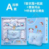 彌月禮盒組嬰兒禮盒套裝新生兒·樂享生活館liv