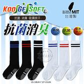 【衣襪酷】KGS 兒童止滑足球長襪 抗菌消臭 襪底止滑 台灣製 伍洋國際