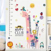 卡通寶寶身高貼紙臥室裝飾海報紙兒童測量身高尺溫馨墻紙自粘貼畫艾美時尚衣櫥 YYS