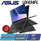 "UX463FL-0022G10210U/太空灰/I5-10210U/8G/512SSD+OPT Memory 32G/MX250/14"""