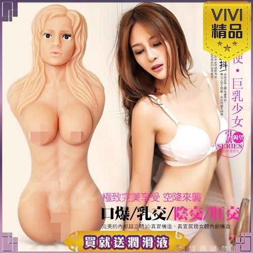 情趣用品 自慰娃娃 伊米亞 10kg 口交/肛交/陰交/乳交 四種玩法 3D仿真構造 自慰器娃娃