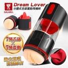 自慰器 飛機杯 情趣商品 GALAKU-Dream Lover 7X7頻舌舔震動分體式深喉飛杯機 自愛器附潤滑液