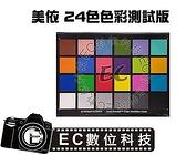 【EC數位】mennon 美依 24色色彩測試標準版 攝影攝像 印刷製版 紡織印染 平面設計 260X360mm