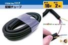 車之嚴選 cars_go 汽車用品【1117】日本 AMON 車用家用 收線理線配線用軟管 蛇腹管 內徑10mm×2m長