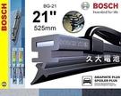 【久大電池】德國 BOSCH 雨刷 21吋 525mm 原廠指定雨刷 新亞熱帶專用 GRAPHITE PLUS 雨刷