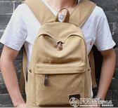 時尚潮流男背包大學生帆布後背包初中高中學生書包校園韓版青年 夏洛特居家