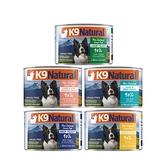 【K9 Natural 】狗狗鮮燉主食罐 綜合 170g 24件組 (狗罐頭 濕食)