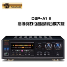 NaGaSaKi DSP-A1 II 高傳真 數位迴音 綜合擴大機【公司貨保固+免運】