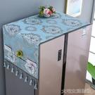 冰箱防塵罩布單雙開門冰箱巾洗衣機蓋布裝飾簾電烤箱微波爐防塵套 快速出貨