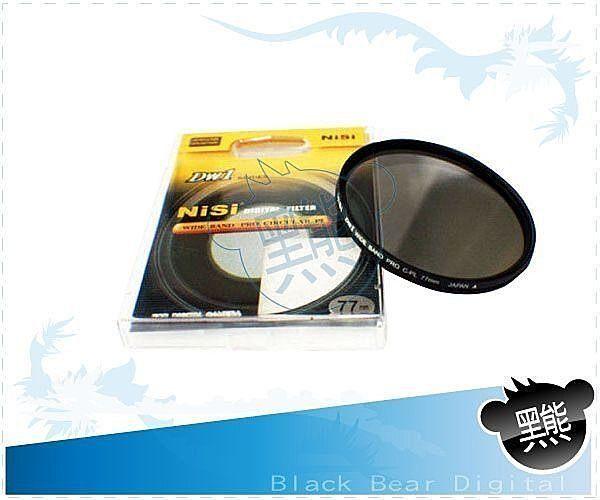 黑熊館 日本 耐司 NiSi 超薄多層鍍膜 專業 CPL 偏光鏡  82mm