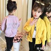 中大尺碼 女童外套秋季2018新款韓版休閒短款夾克衫中大童薄款開衫 ys6284『時尚玩家』