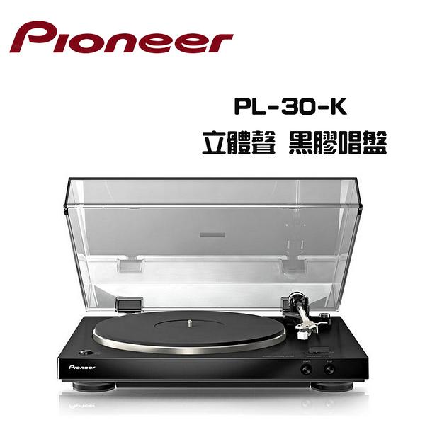 Pioneer 先鋒 PL-30-K 立體聲黑膠唱盤【公司貨保固+免運】
