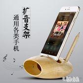 手機支架桌面創意擴音充電底座蘋果Iphone6通用木質架子 DJ4011【宅男時代城】