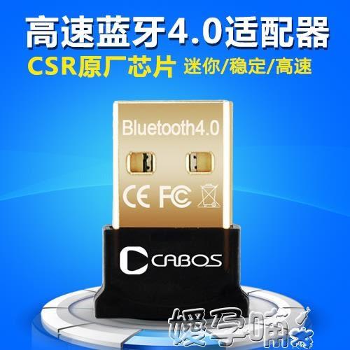 藍芽適配器藍芽適配器4.2免驅動臺式機筆記本電腦usb外置藍芽發射器電視 嬡孕哺