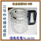 【原廠公司貨】台灣三洋咖啡機配件 【專用咖啡玻璃壺】適用SAC-36E、SAC-35E【德泰電器】