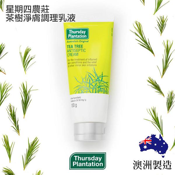 澳洲星期四農莊 Thursday Plantation 茶樹淨膚調理乳液 100g【小紅帽美妝】