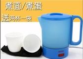 歐洲旅行電熱水壺迷你便攜式出國旅游電熱水杯0.5L  雙十二全場鉅惠