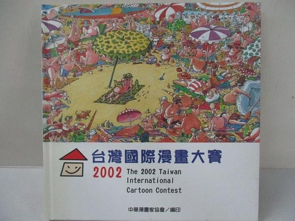 【書寶二手書T9/藝術_COL】2002台灣國際漫畫大賽 = The 2002 Taiwan international cartoon contest_姚 寧馨 主編