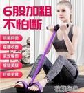 腳蹬拉力器仰臥起坐輔助減肥瘦肚子神器瑜伽家用健身器 花樣年華