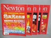 【書寶二手書T1/雜誌期刊_PDQ】牛頓科學雜誌_92~99期間_共5本合售_色與光的科學等
