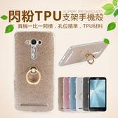 Asus Zenfone 2 Laser ZE550KL 手機殼 閃粉殼 指環扣支架 TPU軟殼 超薄 保護殼 矽膠套 全包 保護套
