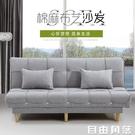 沙發床兩用簡易可折疊多功能三人免洗客廳租房小戶型布藝懶人沙發CY 自由角落