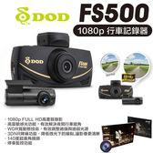 【真黃金眼】DOD FS500 1080P  行車紀錄器 前後雙錄影【贈32G卡】 【另售 Mio、GARMIN、征服者】