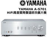 YAMAHA綜合擴大機A-S701