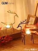 燭臺 創意麋鹿燭臺擺件北歐客廳餐桌浪漫燭光晚餐道具裝飾品擺設 榮耀
