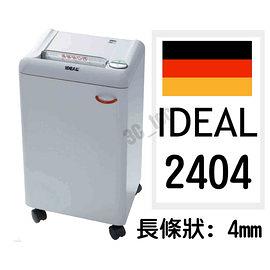IDEAL德國製 2404碎紙機
