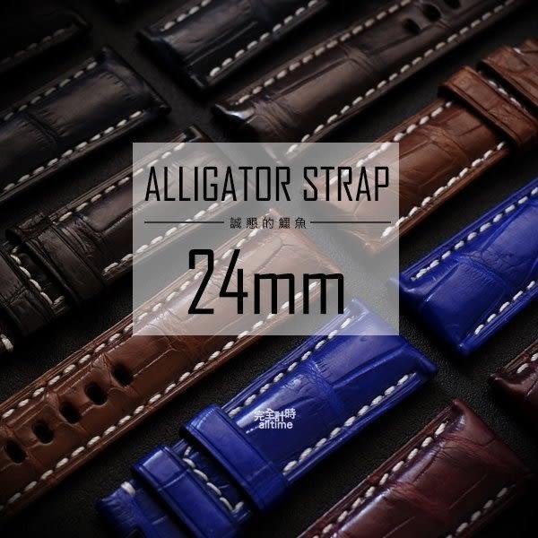 【完全計時】手錶館│Panerai 沛納海代用 進口高級真鱷魚錶帶 24mm限量 真鱷魚 車線 百搭款