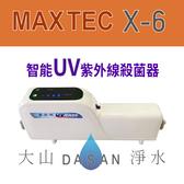 美是德 MAXTEC X-6 智能紫外線水殺菌器 免換耗材 高效節能 UV 殺菌
