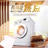 洗衣機 全自動滾筒洗衣機家用7公斤格蘭仕洗衣機官方旗艦店節能 MKS夢藝家
