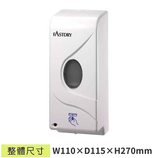 自動感應給皂機 LEKF-950DA☆限量破盤下殺6.3折/皂水機/不鏽鋼給皂機/按壓式給皂機☆