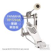 日本代購 空運 YAMAHA 山葉 FP7210A 大鼓 單鏈 單踏板 爵士鼓 電子鼓