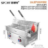 油炸鍋商用電炸鍋單缸電炸爐雙缸炸薯條雞排瓦斯油條機燃氣 igo陽光好物