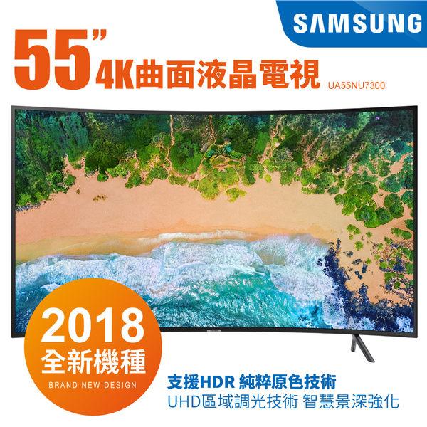 送桌上安裝 SAMSUNG 三星 55吋 4K曲面 UHD 液晶電視 UA55NU7300 HDR